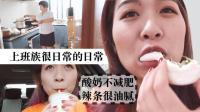 [胡六六]VLOG99#上班族很日常的日常 酸奶不减肥辣条真烧胃
