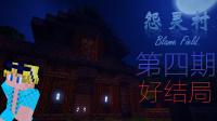 第四期 好结局 释放恶灵!【我的世界 Minecraft】怨灵村 国产恐怖地图