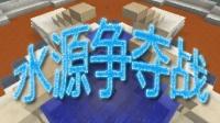 ★我的世界★Minecraft《1.8多人 我的世界中国版 水源争夺战 代号Bug一样的...
