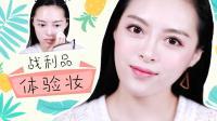 【默小宝】7月战利品体验妆   2017