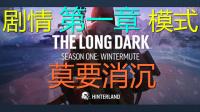 EP.3 找到教堂【漫漫长夜 The Long Dark】剧情模式 第一章