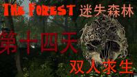 第十四天 环岛一周 ★森林★The Forest 双人生存