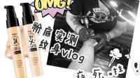 【唐爆爆】夏季最爱粉底测评*mistine24小时不脱妆粉底+纹身vlog 2017.8.12