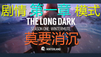 EP.3 找到教堂【漫漫长夜 The Long Dark】剧情模式 第一章