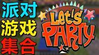 【位置】Minecraft我的世界中国版-派对游戏