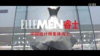 ELLEMEN 睿士支持一直向上的中国设计力量 上