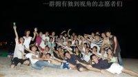 MSIC-NIKE中国 2009青年活动家培养计划夏令营summer Camp