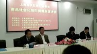 上海海关驻南汇办事处——商品社会化预归类服务宣讲会