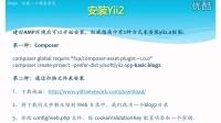 旧版魏曦教你学Yii2.0(第2/10段) 2.1 安装