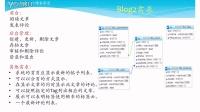 旧版魏曦教你学Yii2.0(第4/10段) 2.3 博客系统需求和数据库