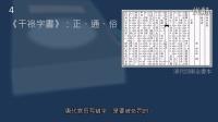 黄简讲书法:二级课程02 笔势的基本概念2﹝自学书法﹞