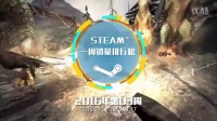 Steam一周销量排行榜(1.11-1.17):《龙之信条:黑暗觉者》霸占榜首前两名