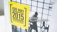 ISO 9001换新装 标准对公司有什么帮助?
