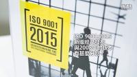 ISO 9001换新装 与旧版有什么分别?