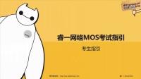章节1-MOS考试流程简介