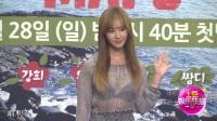 真人秀节目《MAPS》制作发表会 俞利出席 金希澈因SJ MV拍摄缺席
