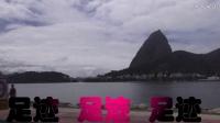 东姐带你看世界:足迹在南美--两山一滩话里约