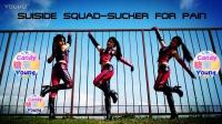 【糖果秀】免费舞蹈Sucker For Pain-Suiside Squad
