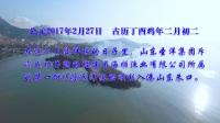 山东圣洋集团 · 远洋篇Ⅰ