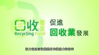 回收基金 小型标准项目 方便你