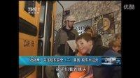 牛B!见识一下美国校车的安全性能与安全意识 HDV 111118 中山大学吴柏林 公共视觉