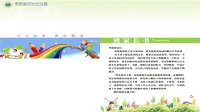 德阳安琪儿幼儿园家园联系手册(快乐成长手册)指南