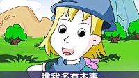 小故事-学前幼儿教育flash动画_狼来了的故事