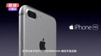 「科技日报社」三星S7美国销量超苹果 LINE终迎来上市
