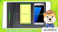 三星Galaxy S8将于3月29日发布|微软可折叠手机专利曝光【潮资讯0117】
