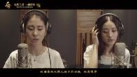 正式版首发!赵丽颖,张碧晨《楚乔传》片头曲《望》