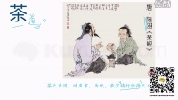 酷学习茶道-茶的历史1