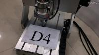 得胜D4数控雕刻机 测试视频