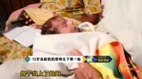72岁奶奶生下第一胎 如今无力抚养