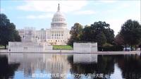 美国华盛顿 奥巴马的家门口转了一圈(1080P全高清)