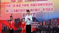 凤凰六哥,梅梅,韦福强首届全国舞友联谊会