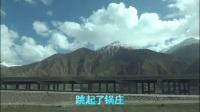 西宁到拉萨:青藏铁路 沿途风光