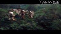 《赛德克-巴莱》曝热血版视频 民族英雄血战到死