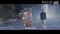 《赛德克·巴莱》曝史诗版片花 众多名人鼎力推荐