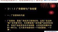 广告经营学 30讲 第1节联系Q418768025高清原版视频打包下载 武汉大学