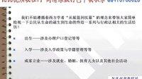 行政法学 40讲 第1节联系Q418768025高清原版视频打包下载 武汉大学