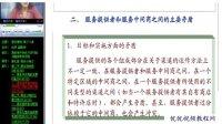 服务营销 40讲 送3套试题 第20讲联系Q418768025高清原版视频打包下载 武汉大学