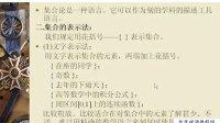 离散数学   需全套高清原版加Q418768025 西安交大