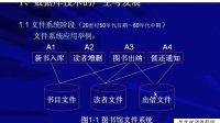 数据库系统原理 全套高清原版加Q418768025 西安交大