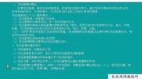 建设项目管理 24讲 全套高清原版加Q418768025 浙江大学
