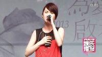 杨丞琳飙高音阿雅惊艳 20130203