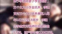 李阳家暴案准许离婚 20130203