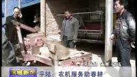 平陆:农机服务助春耕