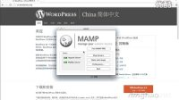 01-02-准备安装 WordPress - WordPress 教程