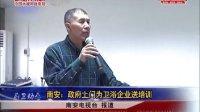 南安:政府上门为卫浴企业送培训