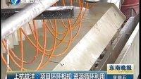上杭蛟洋:项目环环相扣 资源循环利用 东南晚报 130524